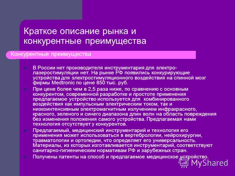 В России нет производителя инструментария для электро- лазеростимуляции нет. На рынке РФ появились конкурирующие устройства для электростимуляционного воздействия на спинной мозг фирмы Medtronic по цене 850 тыс. руб. При цене более чем в 2,5 раза ниж