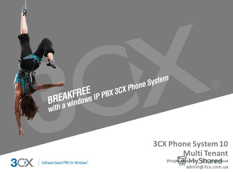 Copyright © 2002 ACNielsen a VNU company 3CX Phone System 10 Multi Tenant Игорь Снежко, 3CX Украина admin@3cx.com.ua