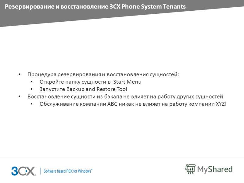 Резервирование и восстановление 3CX Phone System Tenants Процедура резервирования и восстановления сущностей: Откройте папку сущности в Start Menu Запустите Backup and Restore Tool Восстановление сущности из бэкапа не влияет на работу других сущносте