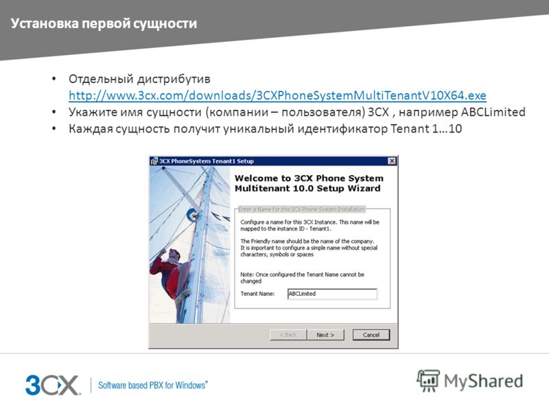 Установка первой сущности Отдельный дистрибутив http://www.3cx.com/downloads/3CXPhoneSystemMultiTenantV10X64.exe Укажите имя сущности (компании – пользователя) 3CX, например ABCLimited Каждая сущность получит уникальный идентификатор Tenant 1…10