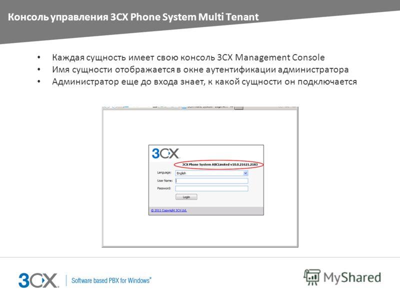 Каждая сущность имеет свою консоль 3CX Management Console Имя сущности отображается в окне аутентификации администратора Администратор еще до входа знает, к какой сущности он подключается Консоль управления 3CX Phone System Multi Tenant