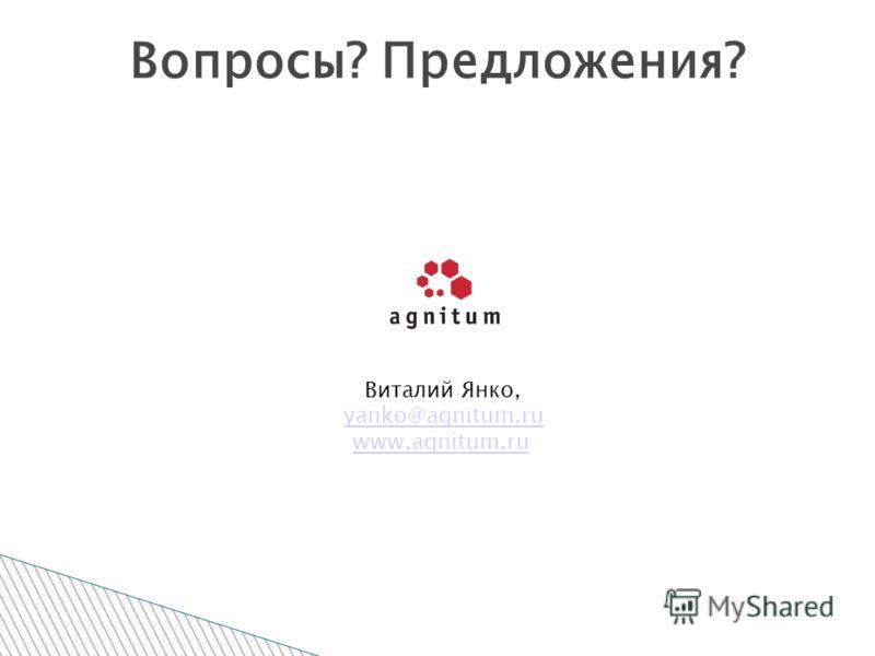 Вопросы? Предложения? Виталий Янко, yanko@agnitum.ru www.agnitum.ru