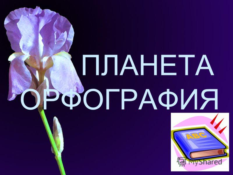 ПЛАНЕТА ОРФОГРАФИЯ