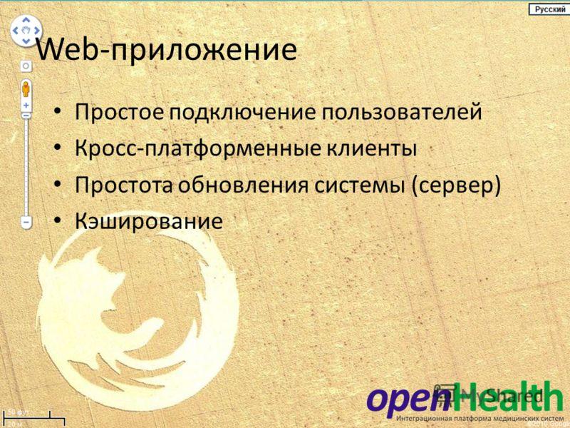 Web-приложение Простое подключение пользователей Кросс-платформенные клиенты Простота обновления системы (сервер) Кэширование