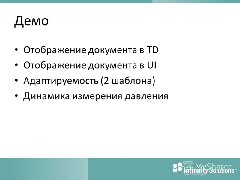 Демо Отображение документа в TD Отображение документа в UI Адаптируемость (2 шаблона) Динамика измерения давления