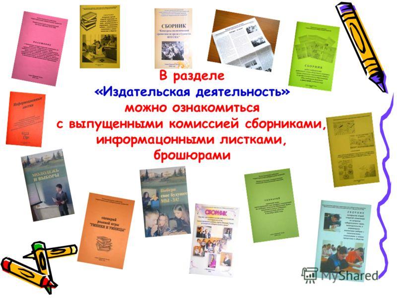 В разделе «Издательская деятельность» можно ознакомиться с выпущенными комиссией сборниками, информацонными листками, брошюрами