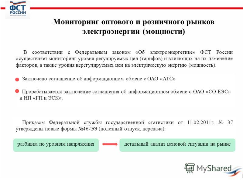 8 Мониторинг оптового и розничного рынков электроэнергии (мощности) В соответствии с Федеральным законом «Об электроэнергетике» ФСТ России осуществляет мониторинг уровня регулируемых цен (тарифов) и влияющих на их изменение факторов, а также уровня н