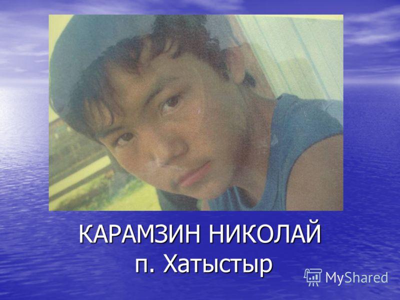 КАРАМЗИН НИКОЛАЙ п. Хатыстыр