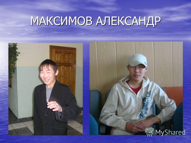 МАКСИМОВ АЛЕКСАНДР