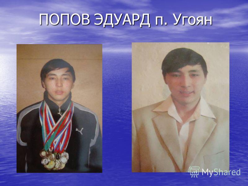 ПОПОВ ЭДУАРД п. Угоян