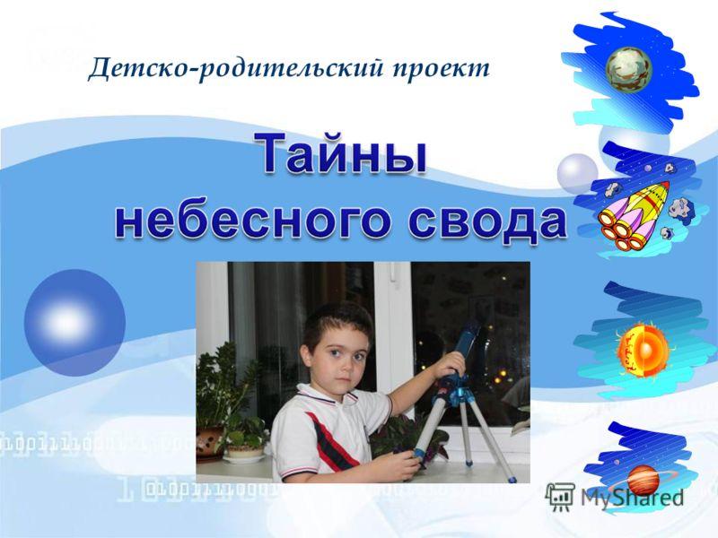 Детско-родительский проект