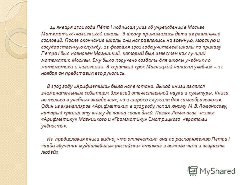 14 января 1701 года Пётр I подписал указ об учреждении в Москве Математико - навигацкой школы. В школу принимались дети из различных сословий. После окончания школы они направлялись на военную, морскую и государственную службу. 22 февраля 1701 года у