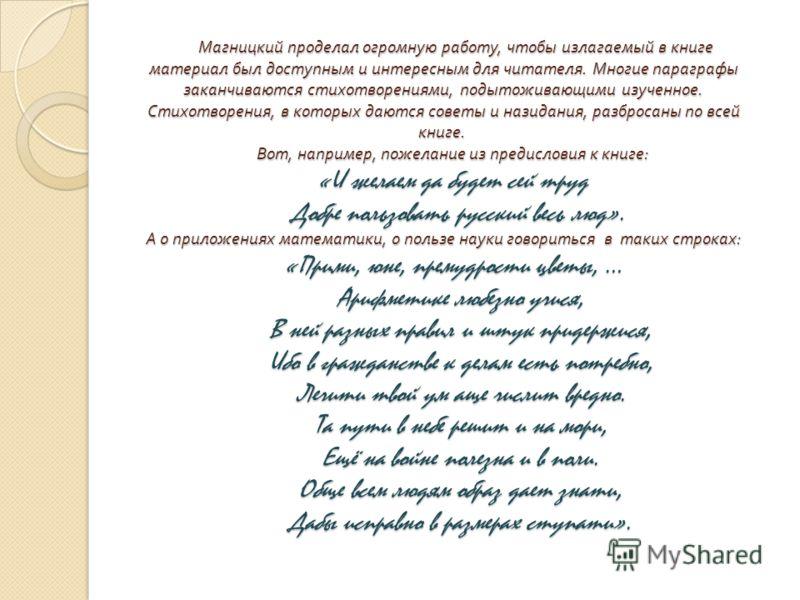 Магницкий проделал огромную работу, чтобы излагаемый в книге материал был доступным и интересным для читателя. Многие параграфы заканчиваются стихотворениями, подытоживающими изученное. Стихотворения, в которых даются советы и назидания, разбросаны п