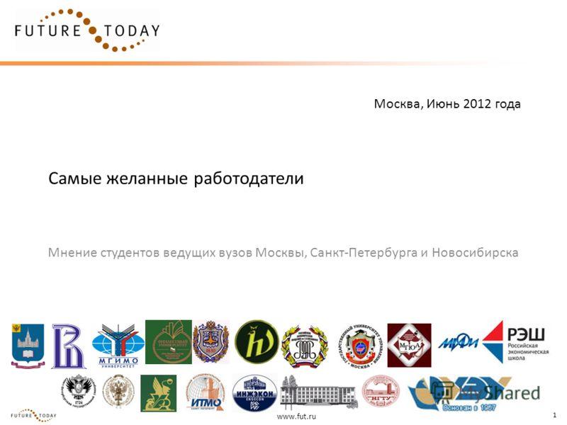 www.fut.ru 1 Самые желанные работодатели Мнение студентов ведущих вузов Москвы, Санкт-Петербурга и Новосибирска Москва, Июнь 2012 года