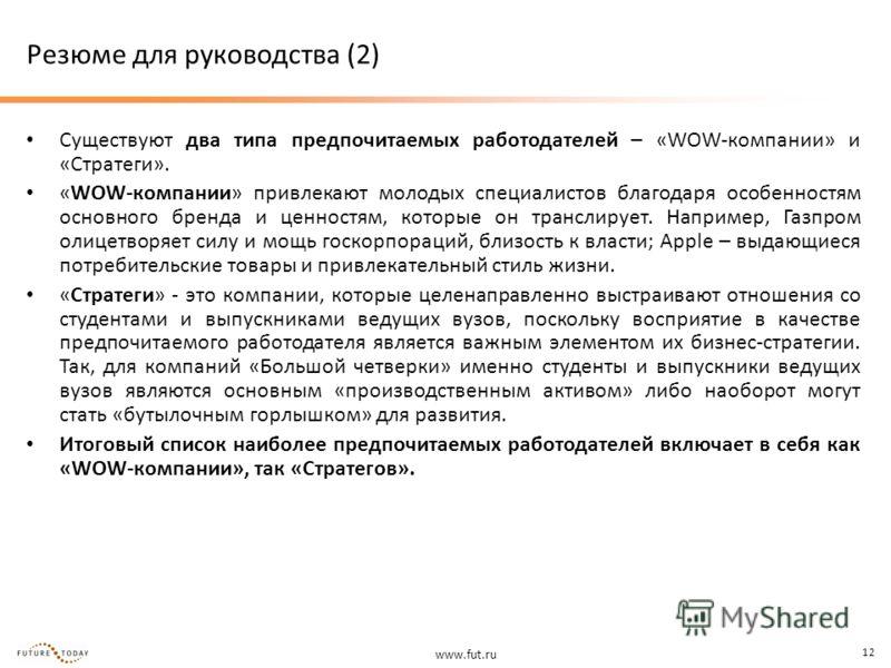 www.fut.ru 12 Резюме для руководства (2) Существуют два типа предпочитаемых работодателей – «WOW-компании» и «Стратеги». «WOW-компании» привлекают молодых специалистов благодаря особенностям основного бренда и ценностям, которые он транслирует. Напри
