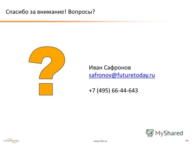 www.fut.ru 62 Спасибо за внимание! Вопросы? Иван Сафронов safronov@futuretoday.ru +7 (495) 66-44-643