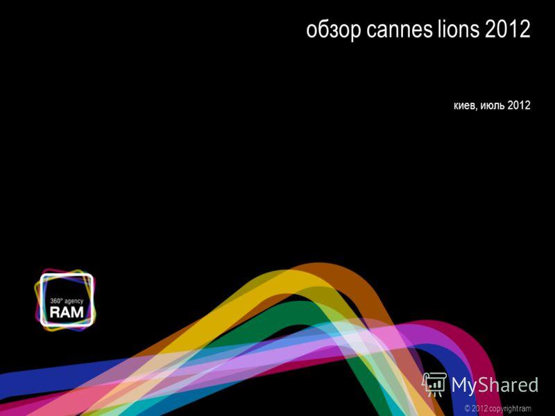 обзор cannes lions 2012 © 2012 copyright ram киев, июль 2012