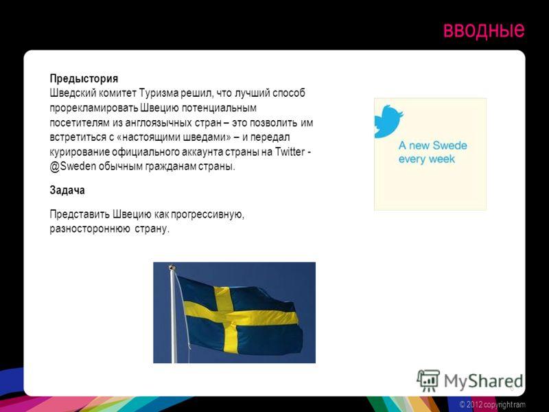 вводные Предыстория Шведский комитет Туризма решил, что лучший способ прорекламировать Швецию потенциальным посетителям из англоязычных стран – это позволить им встретиться с «настоящими шведами» – и передал курирование официального аккаунта страны н