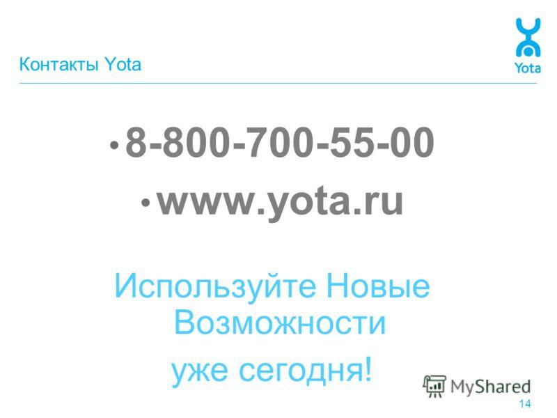 Контакты Yota 14 8-800-700-55-00 www.yota.ru Используйте Новые Возможности уже сегодня!