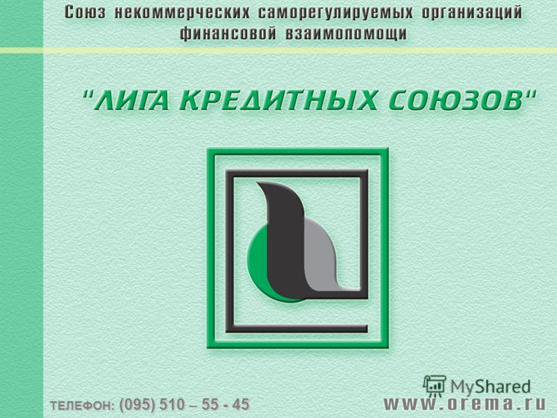 ТЕЛЕФОН: (095) 510 – 55 - 45