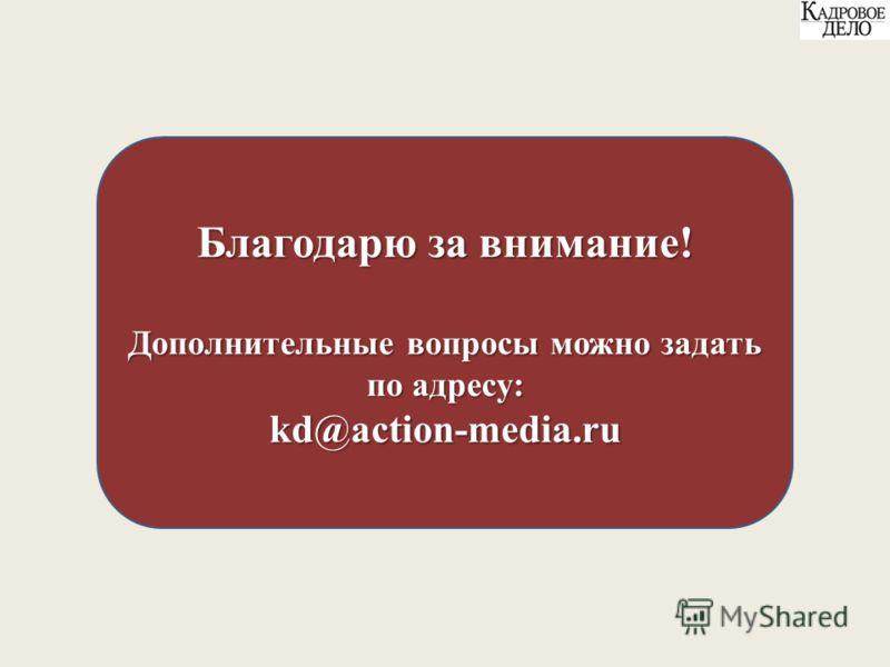 Благодарю за внимание! Дополнительные вопросы можно задать по адресу: kd@action-media.ru
