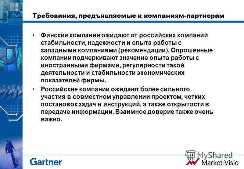 Требования, предъявляемые к компаниям-партнерам Финские компании ожидают от российских компаний стабильности, надежности и опыта работы с западными компаниями (рекомендации). Опрошенные компании подчеркивают значение опыта работы с иностранными фирма