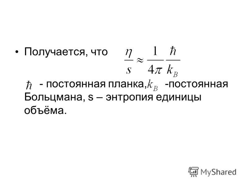 Получается, что - постоянная планка, -постоянная Больцмана, s – энтропия единицы объёма.