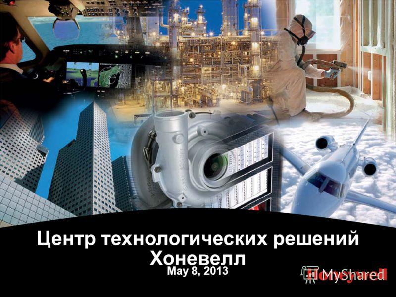 1 HTS Центр технологических решений Хоневелл May 8, 2013