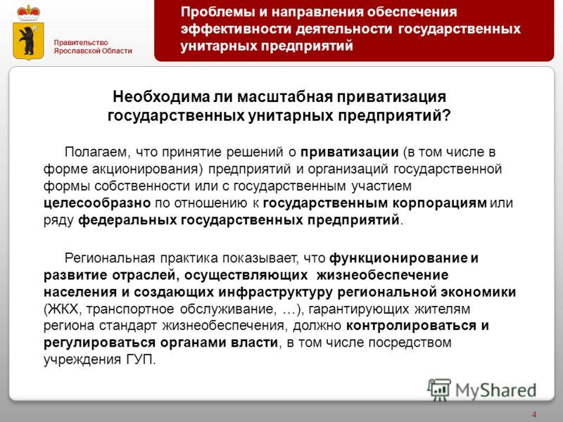 Правительство Ярославской Области 4 Полагаем, что принятие решений о приватизации ( в том числе в форме акционирования ) предприятий и организаций государственной формы собственности или с государственным участием целесообразно по отношению к государ