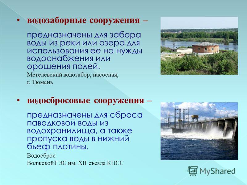 водозаборные сооружения – предназначены для забора воды из реки или озера для использования ее на нужды водоснабжения или орошения полей. Метелевский водозабор, насосная, г. Тюмень водосбросовые сооружения – предназначены для сброса паводковой воды и