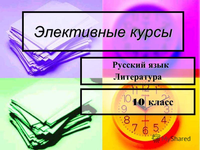 Элективные курсы Русский язык Русский языкЛитература 10 класс 10 класс