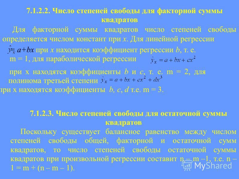 7.1.2.2. Число степеней свободы для факторной суммы квадратов Для факторной суммы квадратов число степеней свободы определяется числом констант при х. Для линейной регрессии = a+bx при х находится коэффициент регрессии b, т. е. m = 1, для параболичес