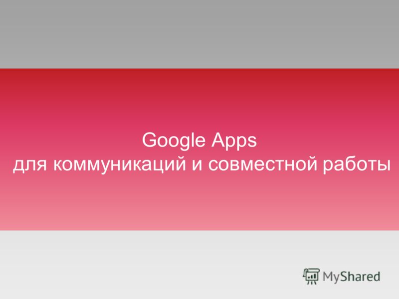 Google Apps для коммуникаций и совместной работы