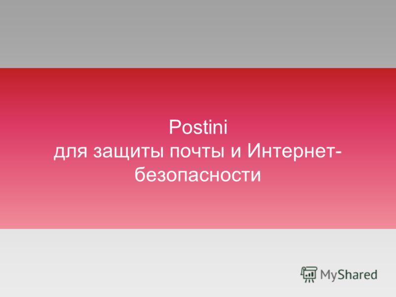 Postini для защиты почты и Интернет- безопасности