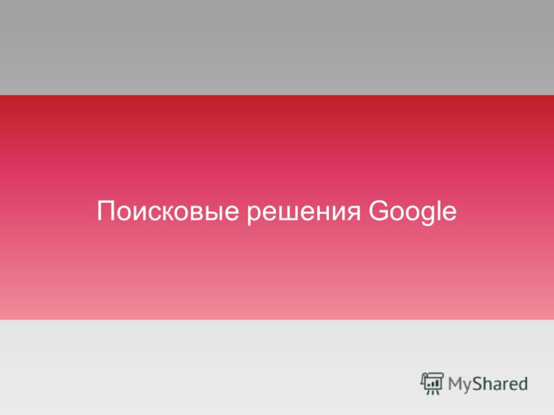 Поисковые решения Google