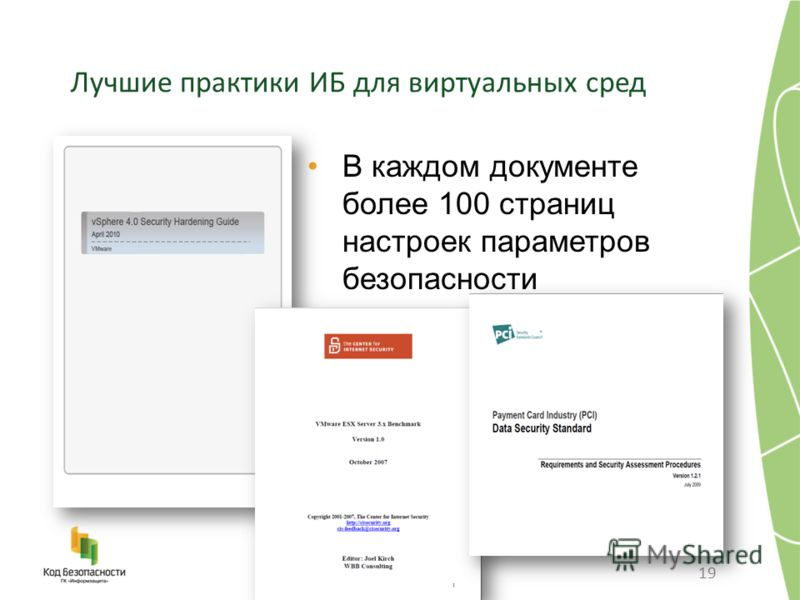 Лучшие практики ИБ для виртуальных сред В каждом документе более 100 страниц настроек параметров безопасности 19