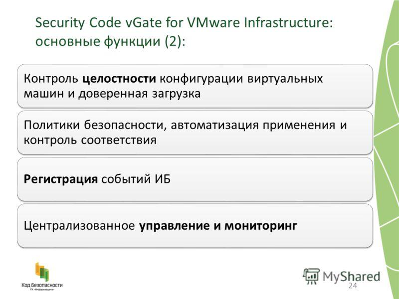Security Code vGate for VMware Infrastructure: основные функции (2): 24 Контроль целостности конфигурации виртуальных машин и доверенная загрузка Политики безопасности, автоматизация применения и контроль соответствия Регистрация событий ИБЦентрализо