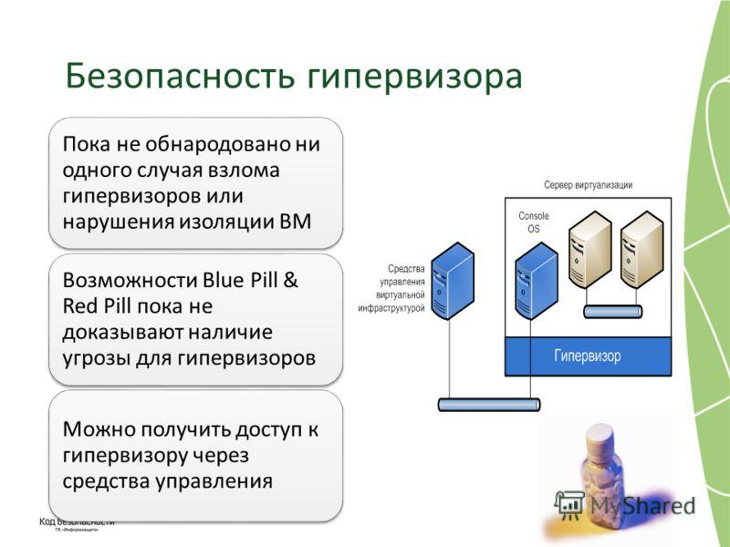 Безопасность гипервизора Пока не обнародовано ни одного случая взлома гипервизоров или нарушения изоляции ВМ Возможности Blue Pill & Red Pill пока не доказывают наличие угрозы для гипервизоров Можно получить доступ к гипервизору через средства управл