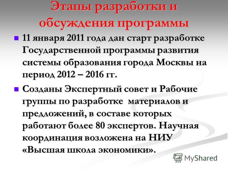 Этапы разработки и обсуждения программы 11 января 2011 года дан старт разработке Государственной программы развития системы образования города Москвы на период 2012 – 2016 гг. 11 января 2011 года дан старт разработке Государственной программы развити