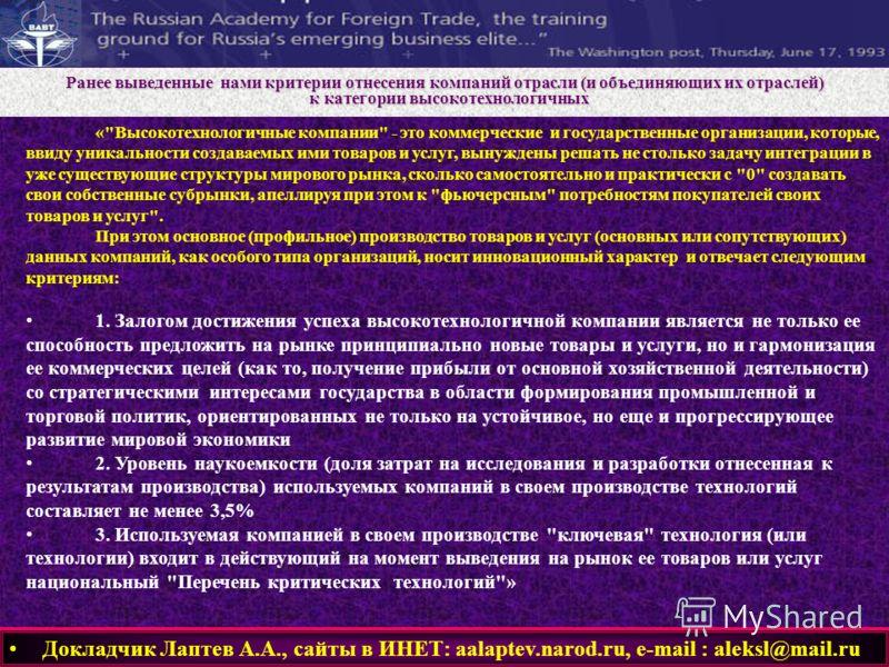 Ранее выведенные нами критерии отнесения компаний отрасли (и объединяющих их отраслей) к категории высокотехнологичных Докладчик Лаптев А.А., сайты в ИНЕТ: aalaptev.narod.ru, е-mail : aleksl@mail.ru «
