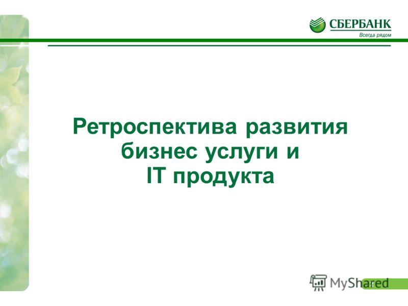 2 Ретроспектива развития бизнес услуги и IT продукта