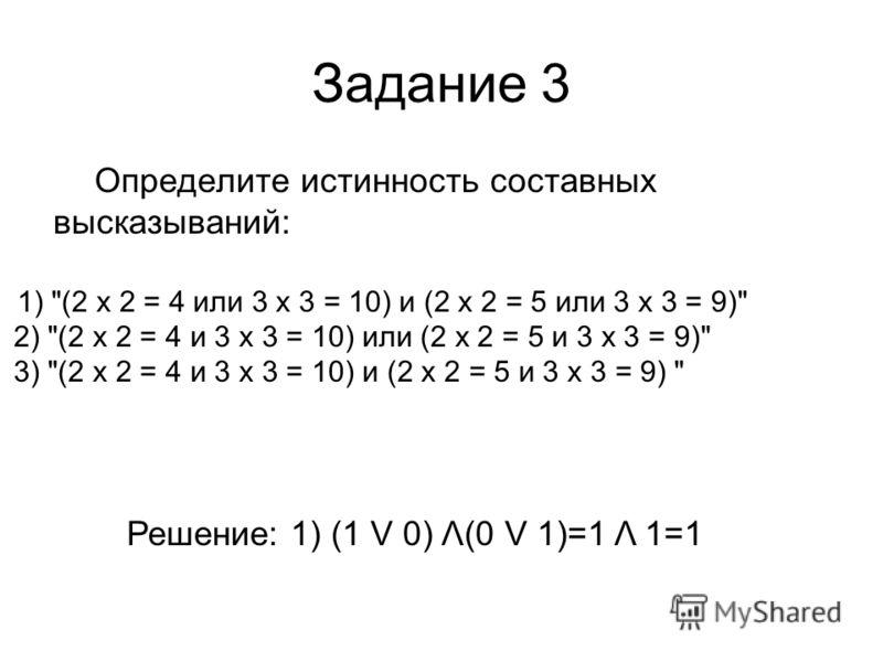 Задание 3 Определите истинность составных высказываний: 1)