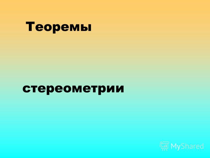 Теоремы стереометрии