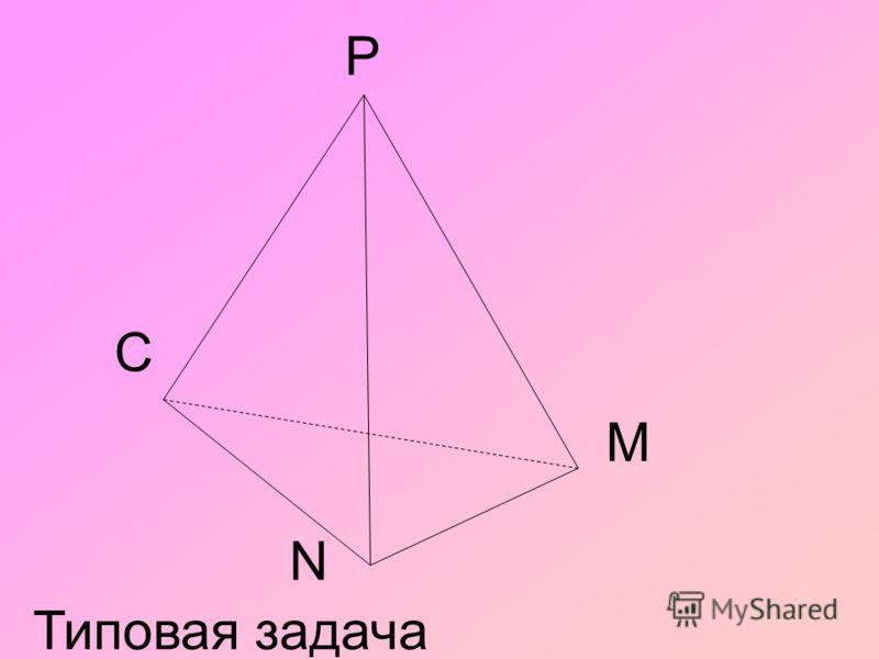 Типовая задача С Р М N