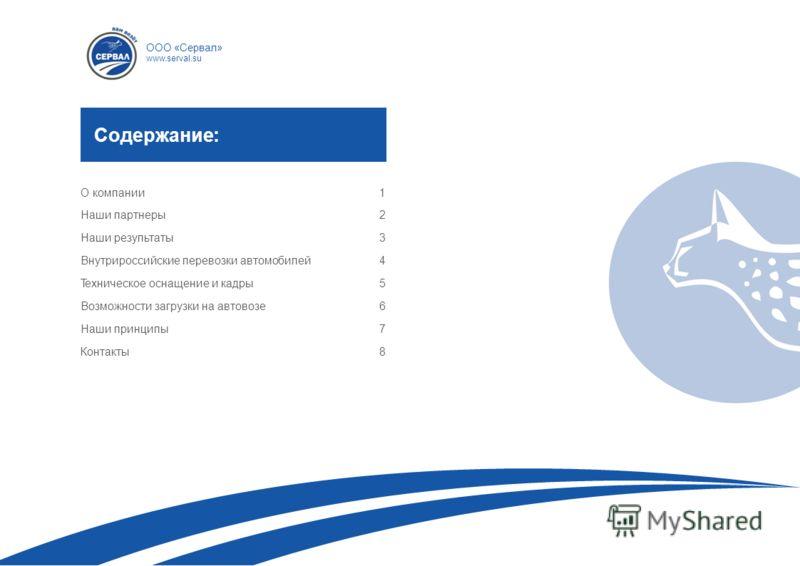 Содержание: ООО «Сервал» www.serval.su О компании Наши партнеры Наши результаты Внутрироссийские перевозки автомобилей Техническое оснащение и кадры Возможности загрузки на автовозе Наши принципы Контакты 1234567812345678