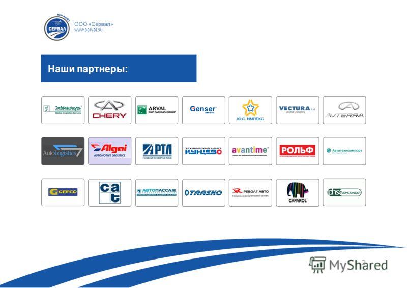 2 Наши партнеры: ООО «Сервал» www.serval.su