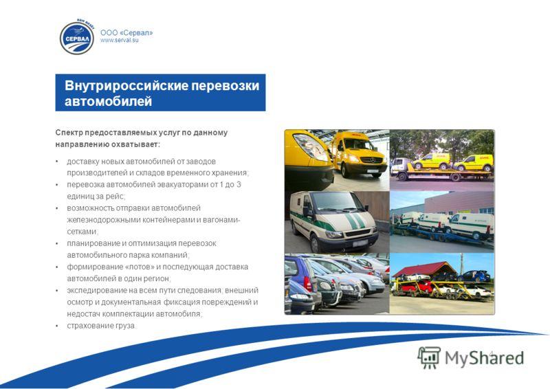 Спектр предоставляемых услуг по данному направлению охватывает: доставку новых автомобилей от заводов производителей и складов временного хранения; перевозка автомобилей эвакуаторами от 1 до 3 единиц за рейс; возможность отправки автомобилей железнод