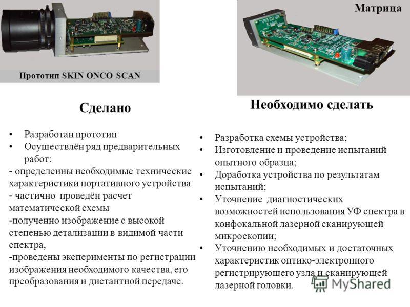 Сделано Разработан прототип Осуществлён ряд предварительных работ: - определенны необходимые технические характеристики портативного устройства - частично проведён расчет математической схемы -полученно изображение с высокой степенью детализации в ви