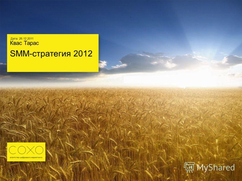Квас Тарас SMM-стратегия 2012 Дата: 26.12.2011