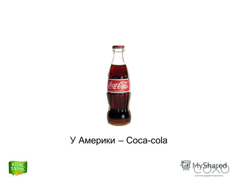 У Америки – Сосa-cola